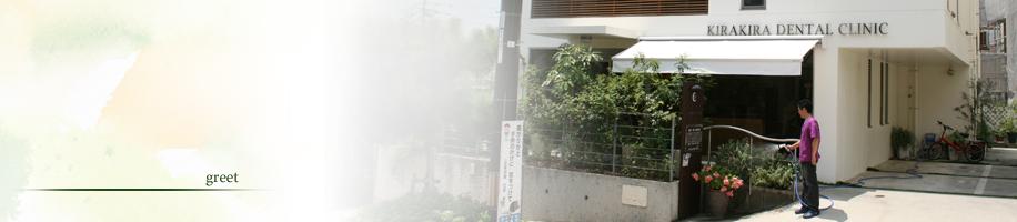 院長・ドクター紹介